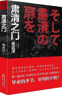 肃清之门.pdf