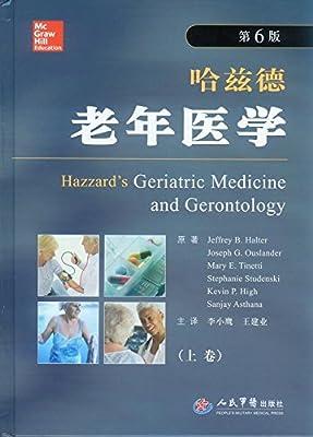 哈兹德老年医学.pdf