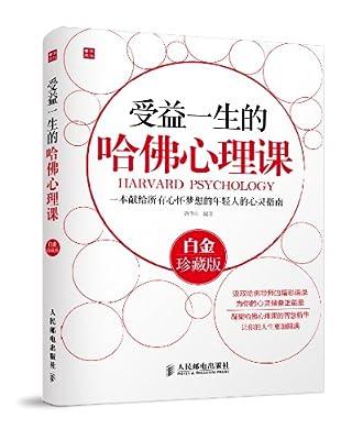 受益一生的哈佛心理课.pdf