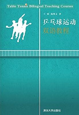 乒乓球运动双语教程.pdf