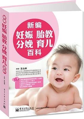 新编妊娠·胎教·分娩·育儿百科.pdf