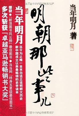 明朝那些事儿:万国来朝.pdf