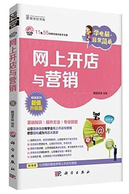 学电脑·非常简单:网上开店与营销.pdf