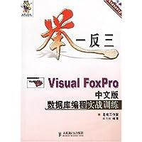 举一反三:Visual FoxPro中文版数据库编程实战训练