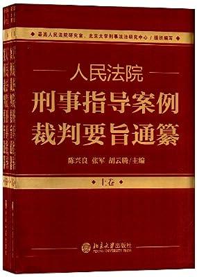 人民法院刑事指导案例裁判要旨通纂.pdf