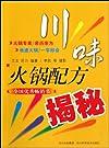川味火锅配方揭秘.pdf