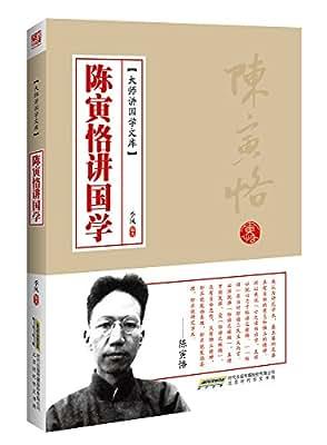 陈寅恪讲国学.pdf