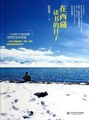 在西藏读书的日子.pdf