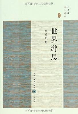 世界游思.pdf