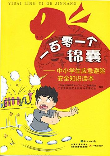 一百零一个锦囊 中小学生应急避险安全知识读本 广东教育出版社