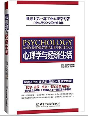 心理学与经济生活.pdf