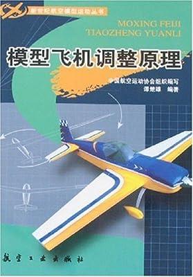 模型飞机调整原理.pdf