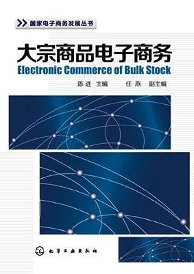 国家电子商务发展丛书--大宗商品电子商务.pdf