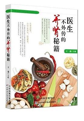 医生不外传的养肾秘籍.pdf