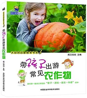 带孩子出游常见农作物.pdf