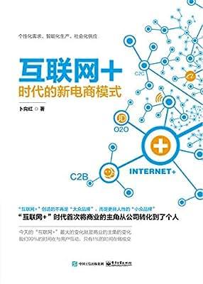 互联网+ 时代的新电商模式.pdf