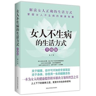女人不生病的生活方式.pdf