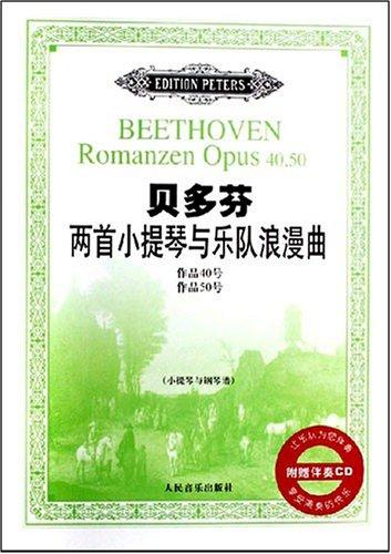 贝多芬两首小提琴与乐队浪漫曲 作品40号 作品50号 小提琴与钢琴谱
