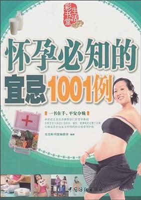 怀孕必知的宜忌1001例.pdf