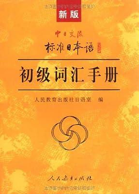 新版•中日交流标准日本语:初级词汇手册.pdf