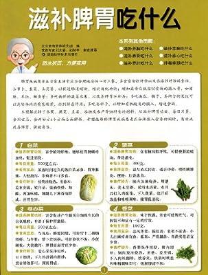 滋补脾胃吃什么.pdf
