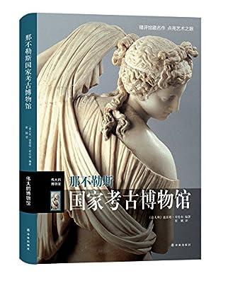 伟大的博物馆:那不勒斯国家考古博物馆.pdf
