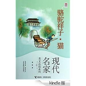 《骆驼祥子·猫》 老舍 书评 简介 电子书下载 kindle
