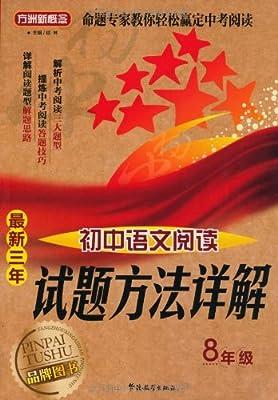 方洲新概念:最新3年初中语文阅读试题方法详解.pdf