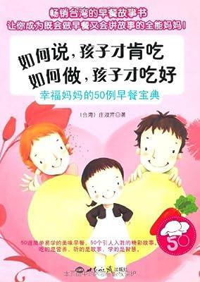 如何说,孩子才肯吃•如何做,孩子才吃好:幸福妈妈的50例早餐宝典.pdf