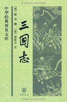 三国志.pdf