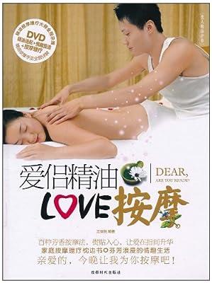 爱侣精油LOVE按摩.pdf