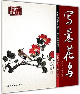 中老年国画入门:写意花鸟.pdf