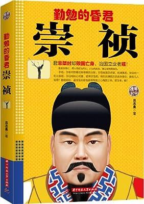 勤勉的昏君崇祯.pdf