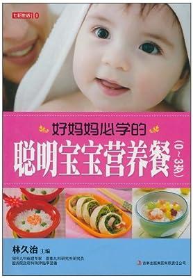 七彩生活•好妈妈必学的聪明宝宝营养餐.pdf