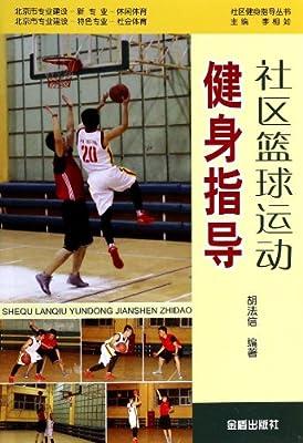社区篮球运动健身指导/社区健身指导丛书.pdf