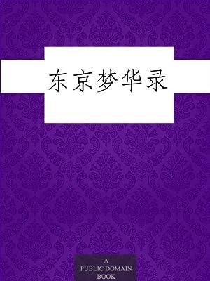 东京梦华录.pdf