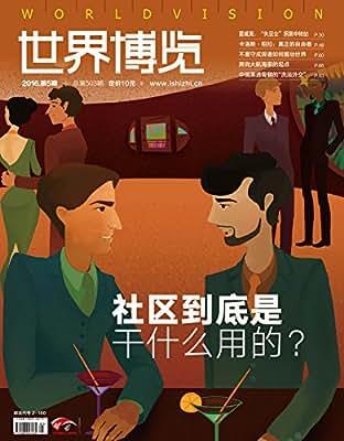 世界博览 2016第05期.pdf