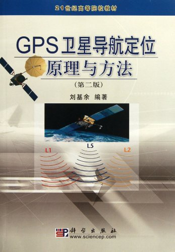 GPS卫星导航定位原理与方法 第2版