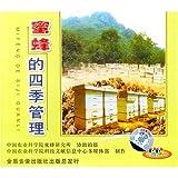 蜜蜂的四季管理(VCD)-图片