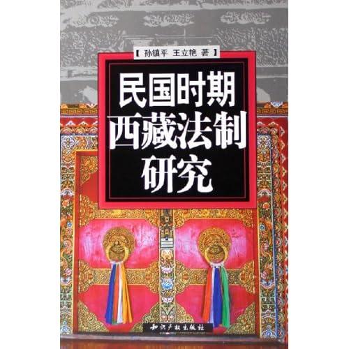民国时期西藏法制研究