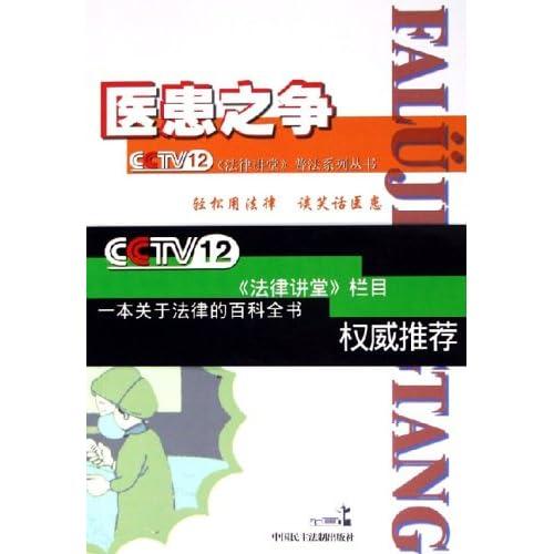 医患之争/cctv12法律讲堂普法系列丛书
