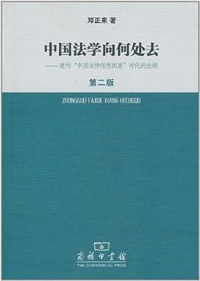 中国法学向何处去:建构