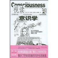 视读意识学