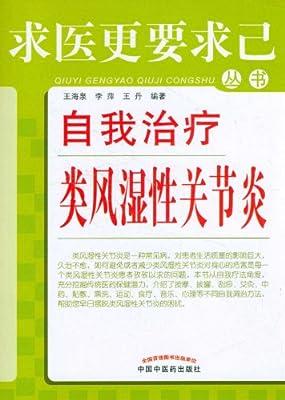 自我治疗类风湿性关节炎.pdf