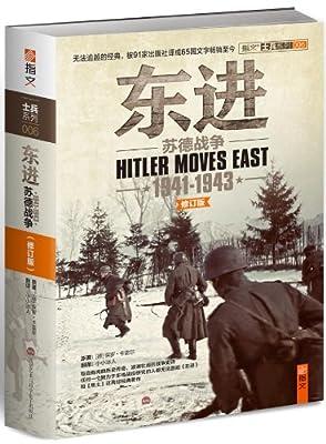 东进:苏德战争.pdf