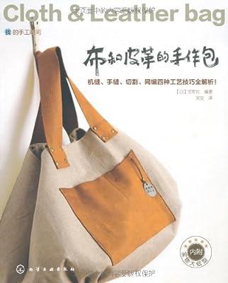 布和皮革的手作包.pdf
