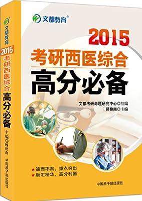 文都教育:考研西医综合高分必备.pdf