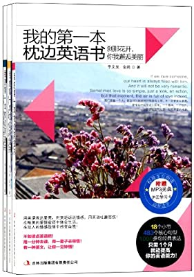 我的第一本枕边英语书:智慧、爱情、演讲金句大全集.pdf