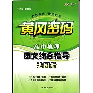 高中地理图文综合指导地图册(彩色版)/本书