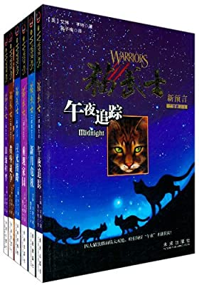 猫武士•新预言二部曲.pdf